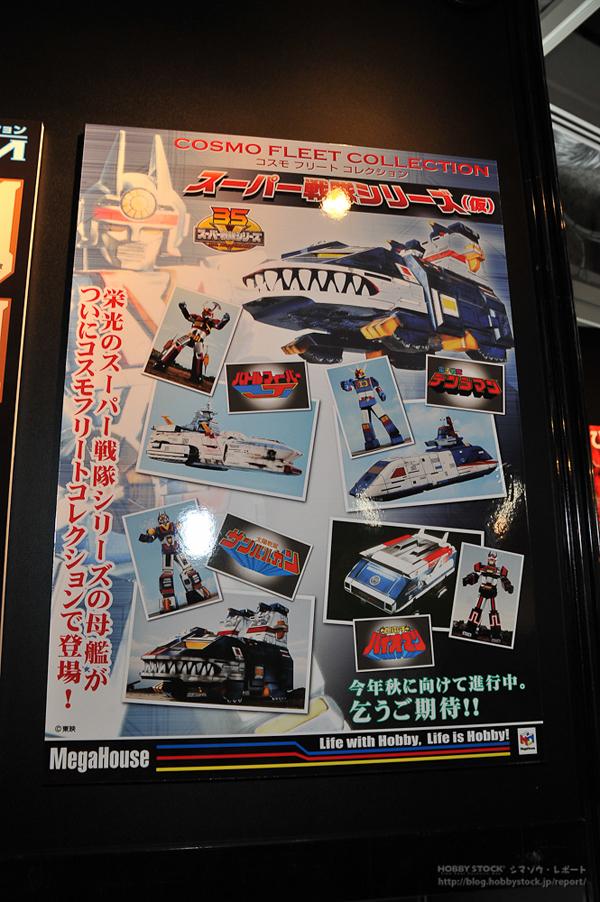 Mega Hobby Expo 2011 (58)