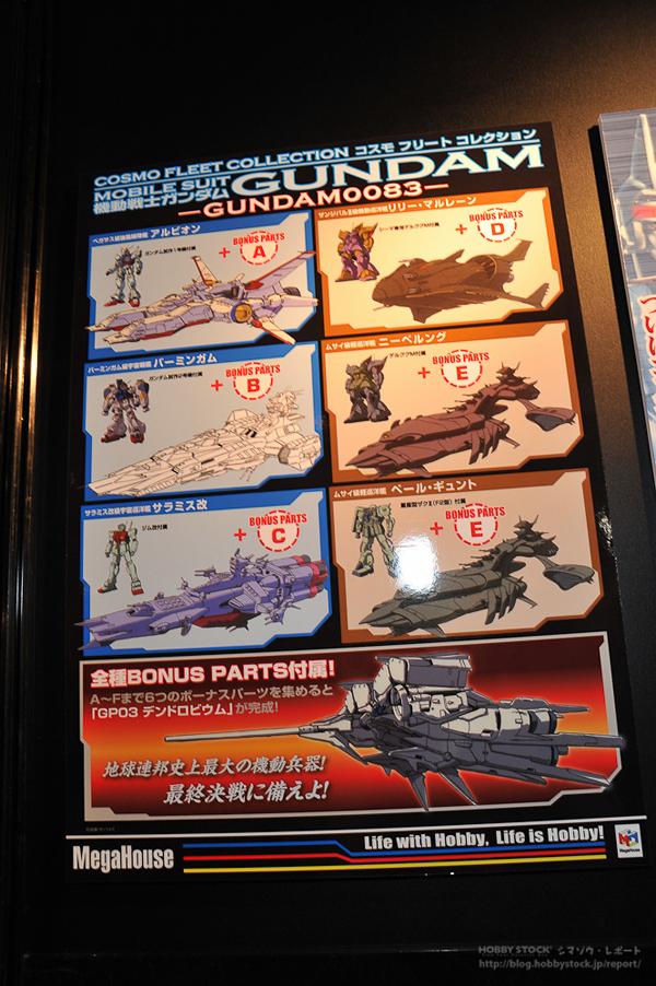 Mega Hobby Expo 2011 (59)
