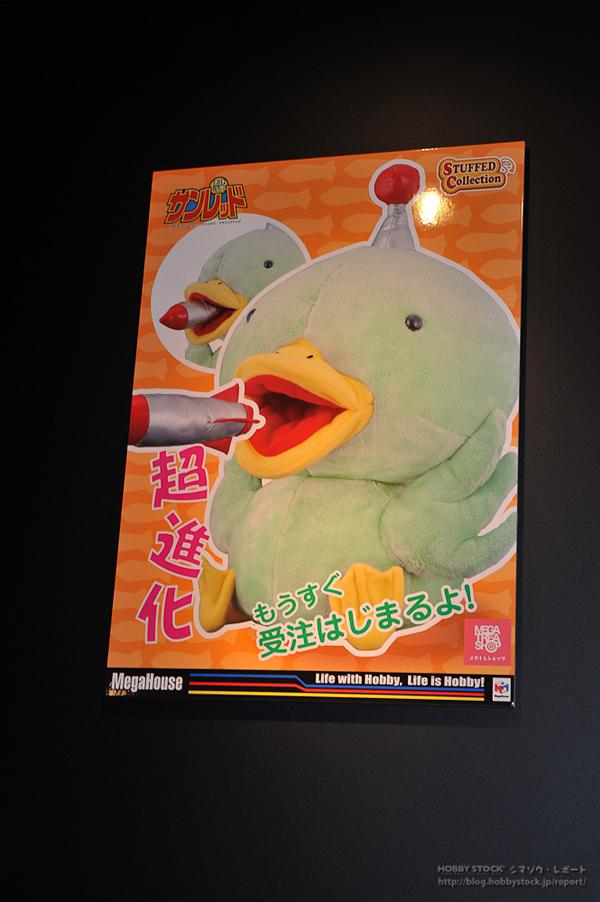 Mega Hobby Expo 2011 (69)