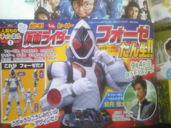 Kamen Rider Fouze (2)