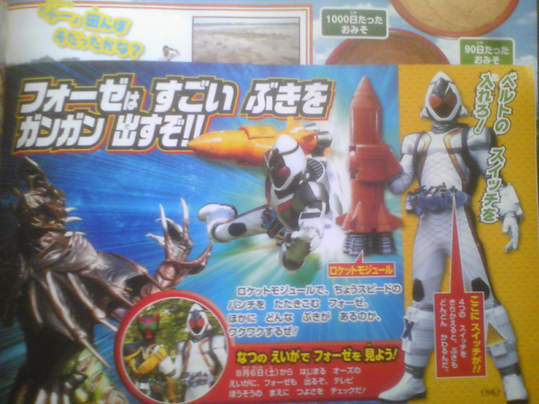 Kamen Rider Fouze (3)