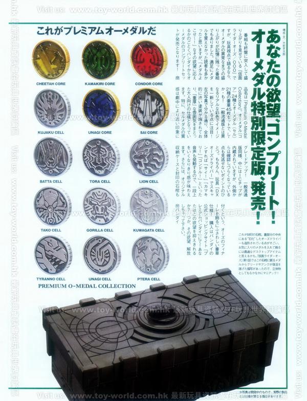 Figure-Oh Magazine No.161 (10)