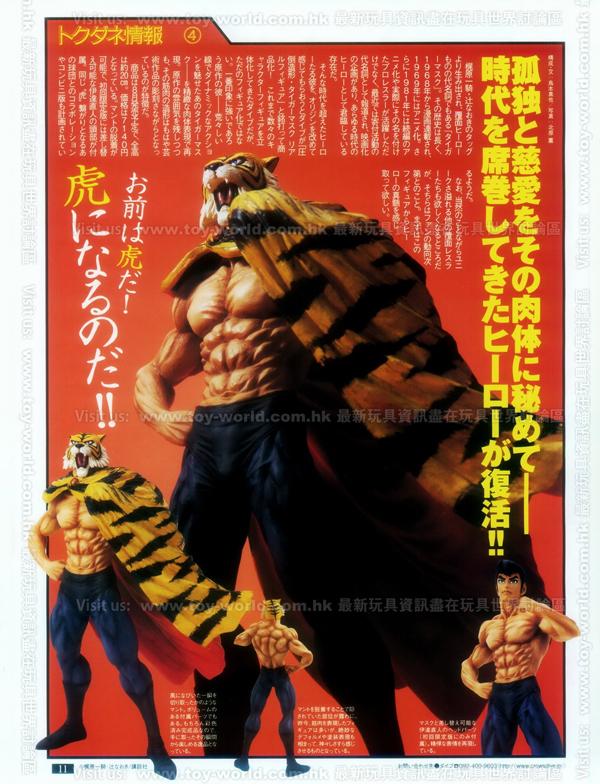 Figure-Oh Magazine No.161 (13)