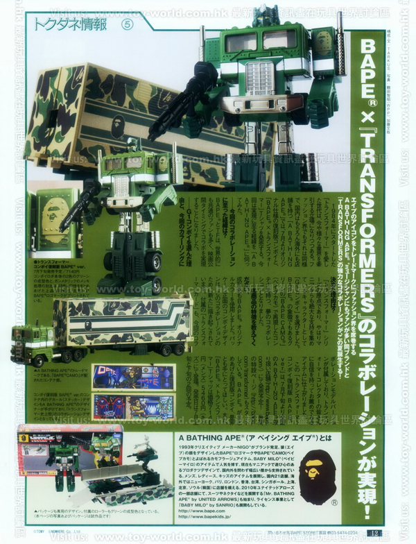 Figure-Oh Magazine No.161 (14)