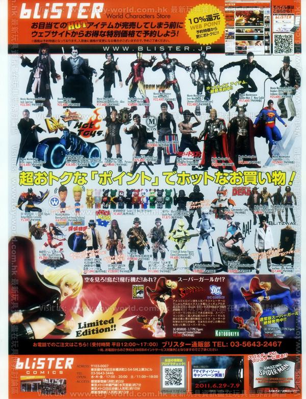 Figure-Oh Magazine No.161 (15)