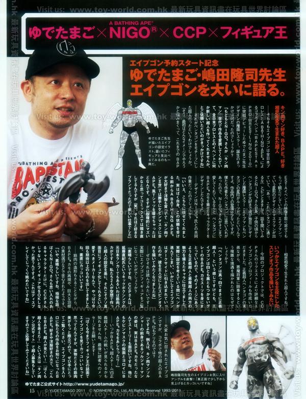 Figure-Oh Magazine No.161 (17)