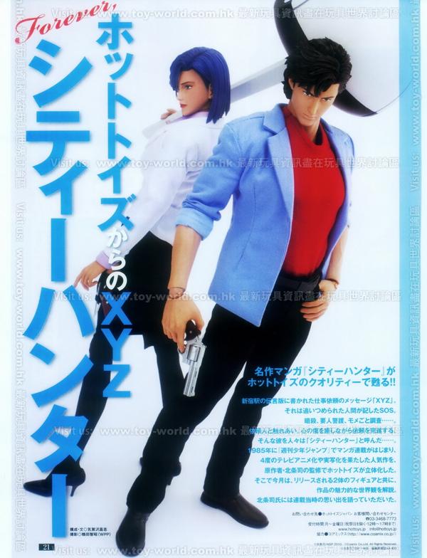 Figure-Oh Magazine No.161 (23)