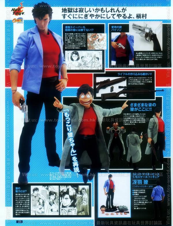 Figure-Oh Magazine No.161 (25)