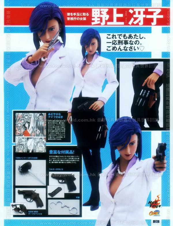 Figure-Oh Magazine No.161 (26)