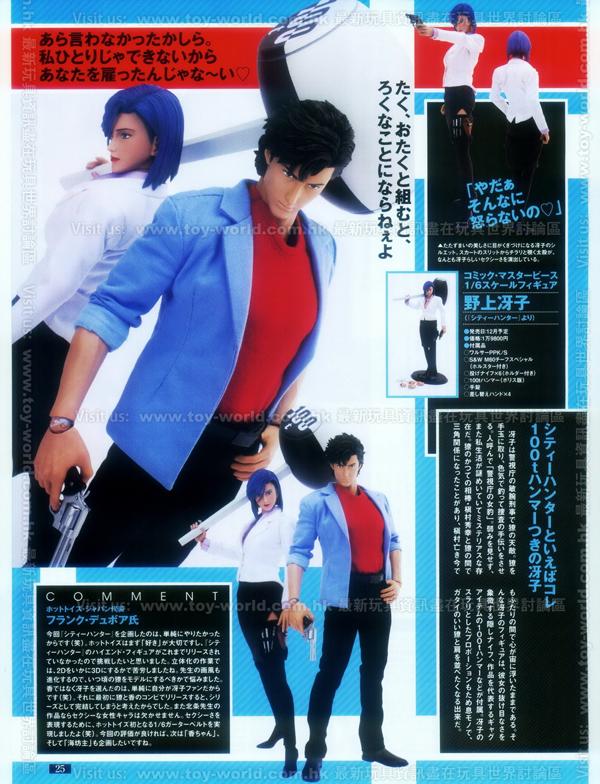 Figure-Oh Magazine No.161 (27)