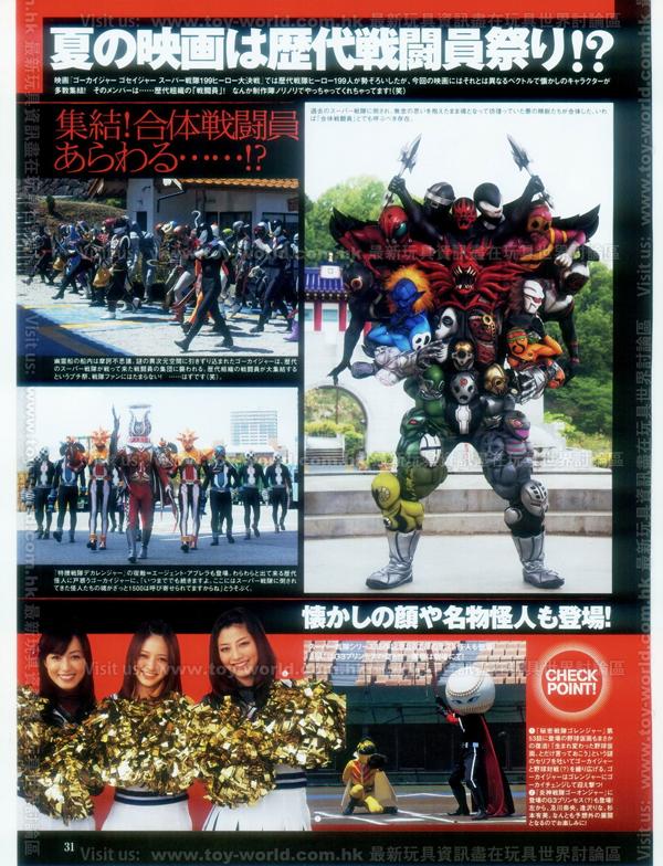 Figure-Oh Magazine No.161 (33)