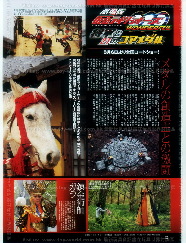 Figure-Oh Magazine No.161 (34)