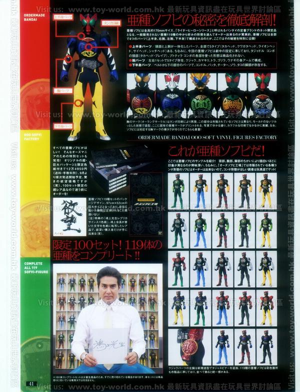 Figure-Oh Magazine No.161 (43)