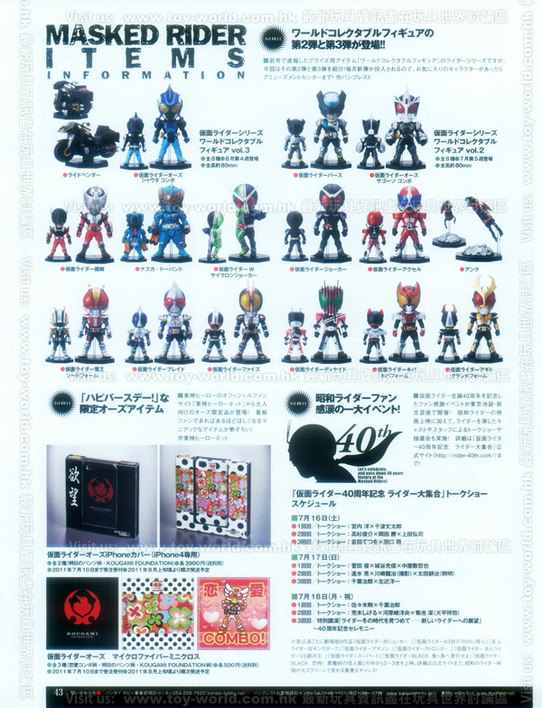 Figure-Oh Magazine No.161 (45)
