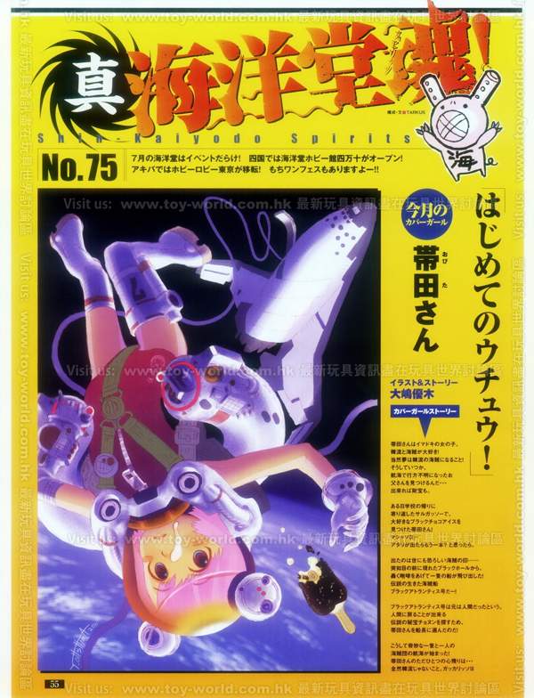 Figure-Oh Magazine No.161 (57)