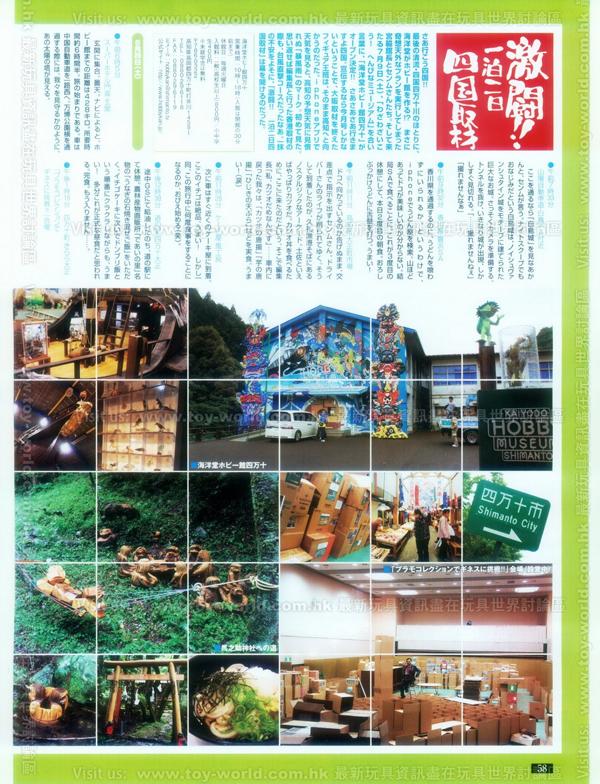 Figure-Oh Magazine No.161 (60)