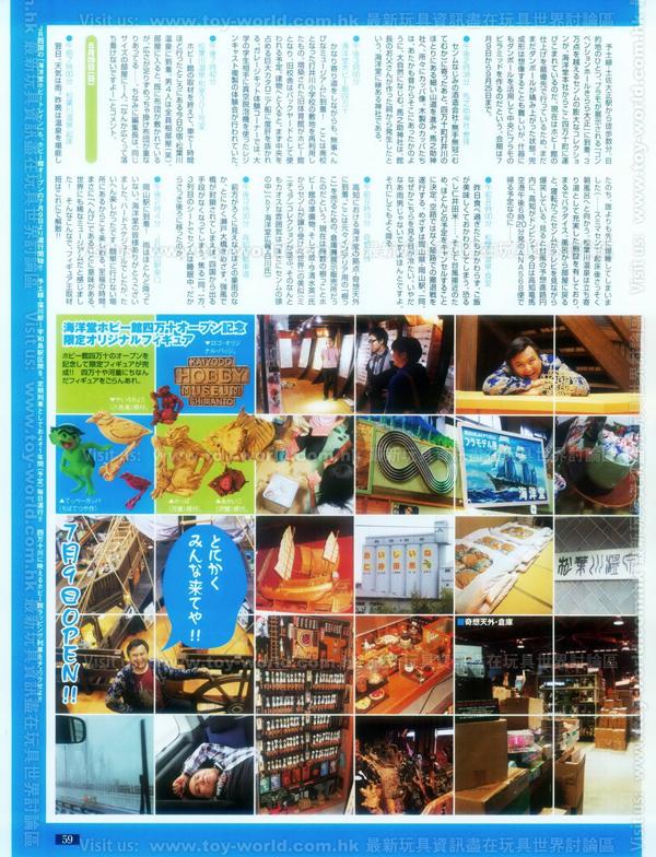 Figure-Oh Magazine No.161 (61)
