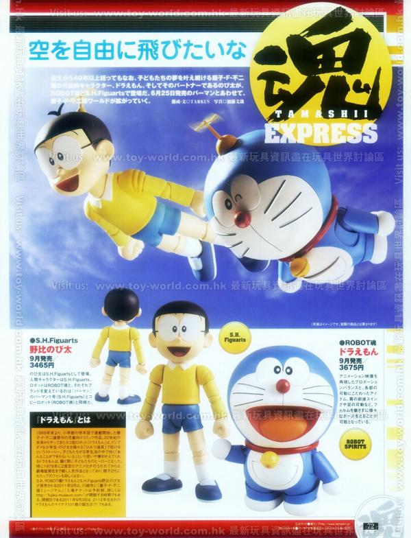 Figure-Oh Magazine No.161 (72)
