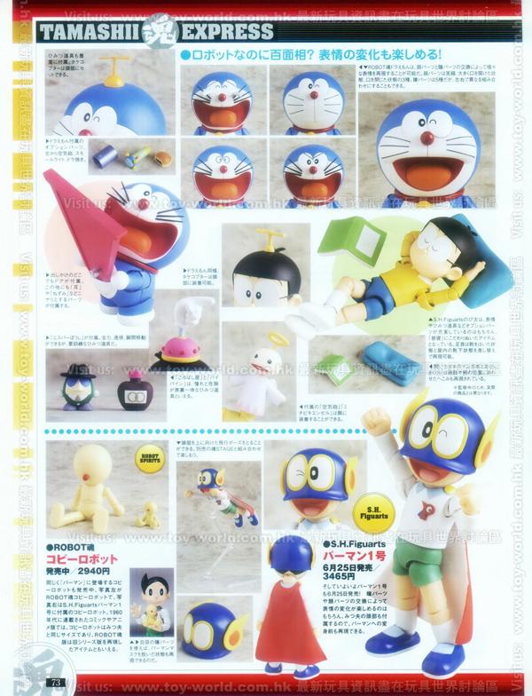 Figure-Oh Magazine No.161 (73)