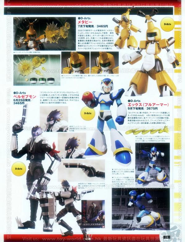 Figure-Oh Magazine No.161 (74)