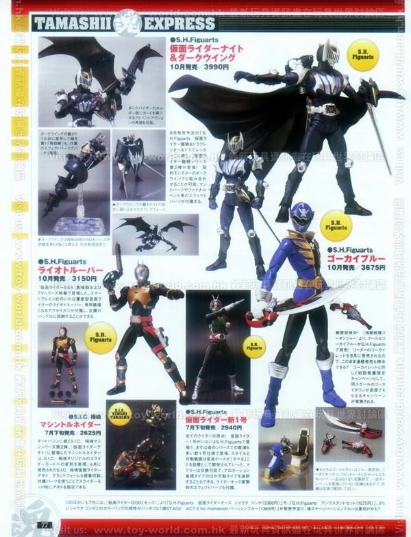 Figure-Oh Magazine No.161 (77)