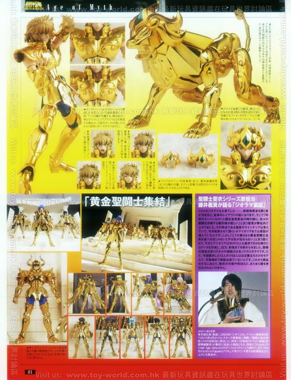 Figure-Oh Magazine No.161 (81)