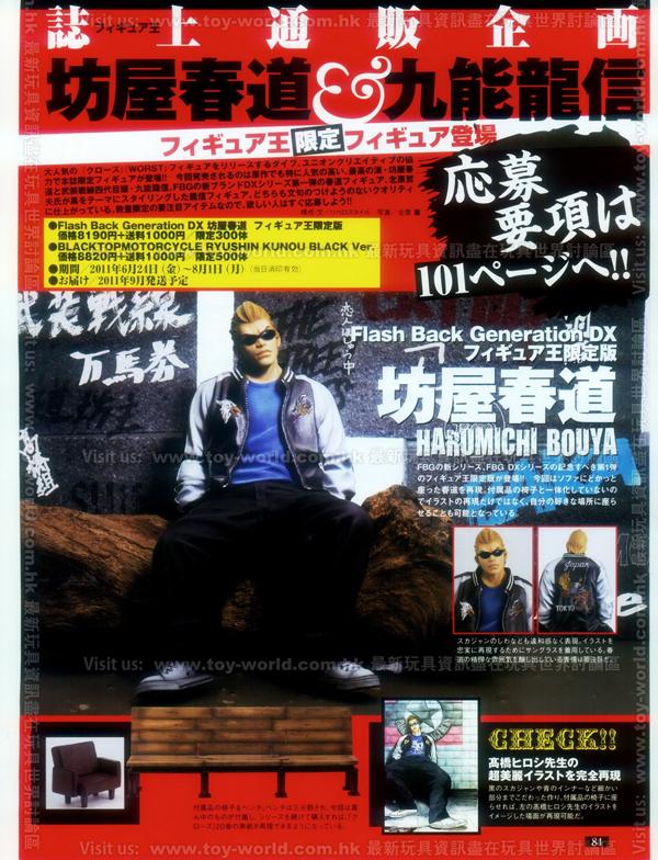 Figure-Oh Magazine No.161 (84)