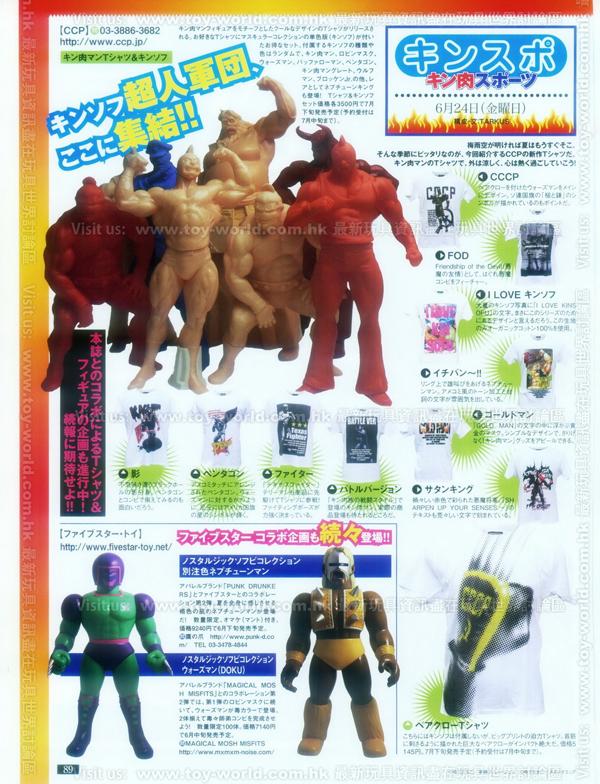 Figure-Oh Magazine No.161 (87)