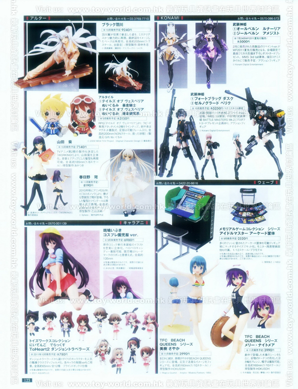 Figure-Oh Magazine No.161 (104)