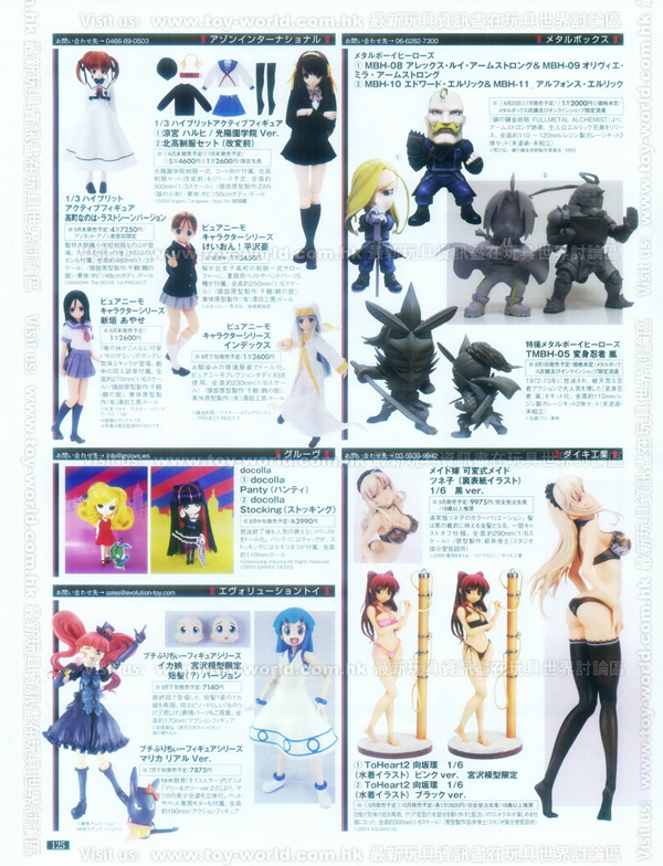 Figure-Oh Magazine No.161 (106)
