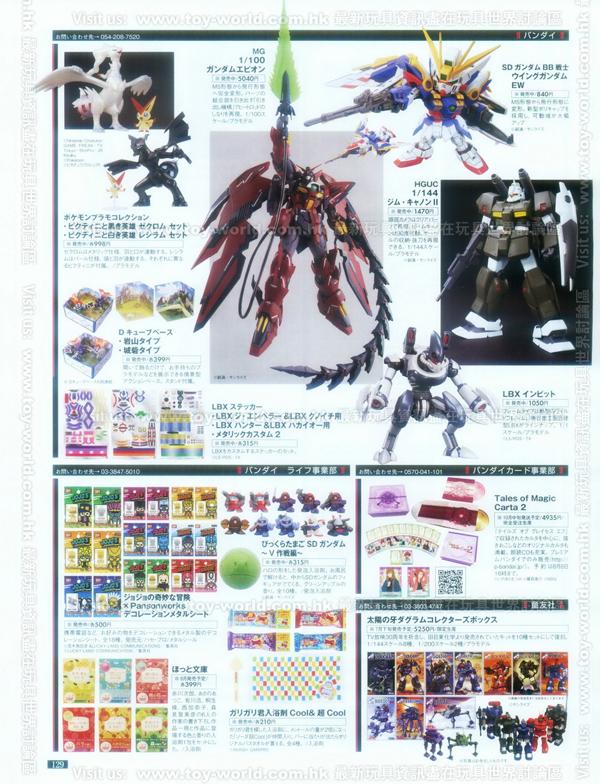 Figure-Oh Magazine No.161 (110)