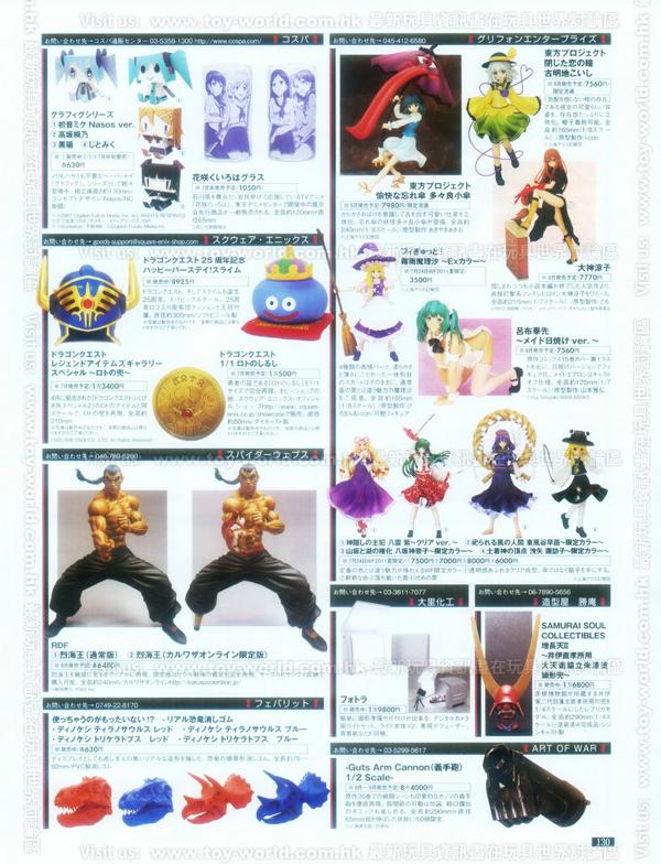 Figure-Oh Magazine No.161 (111)