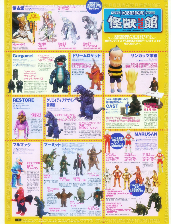 Figure-Oh Magazine No.161 (114)
