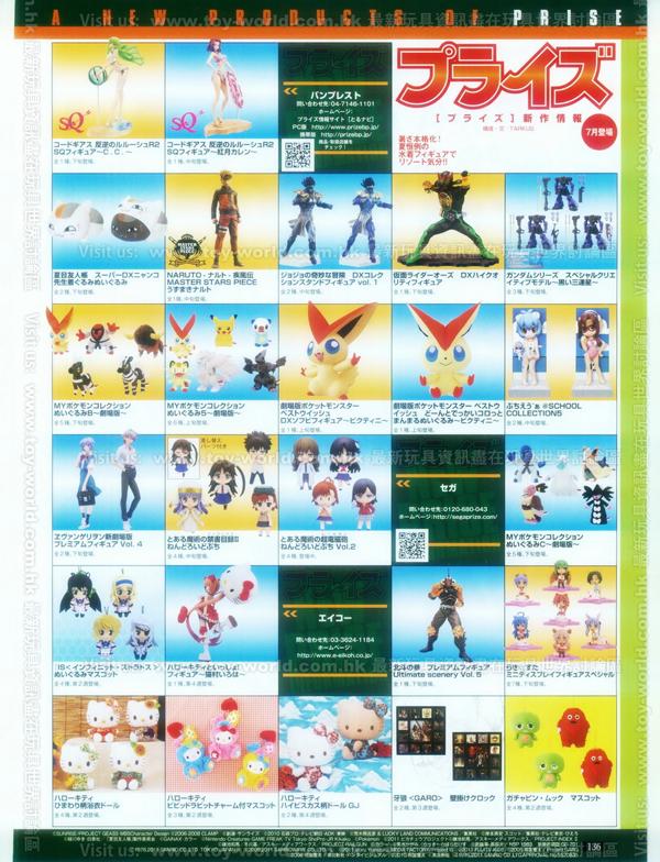 Figure-Oh Magazine No.161 (117)