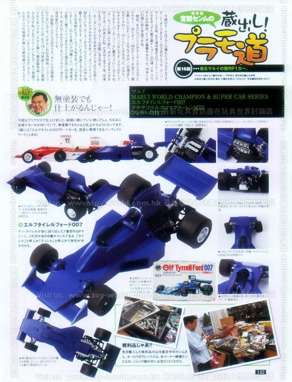 Figure-Oh Magazine No.161 (122)