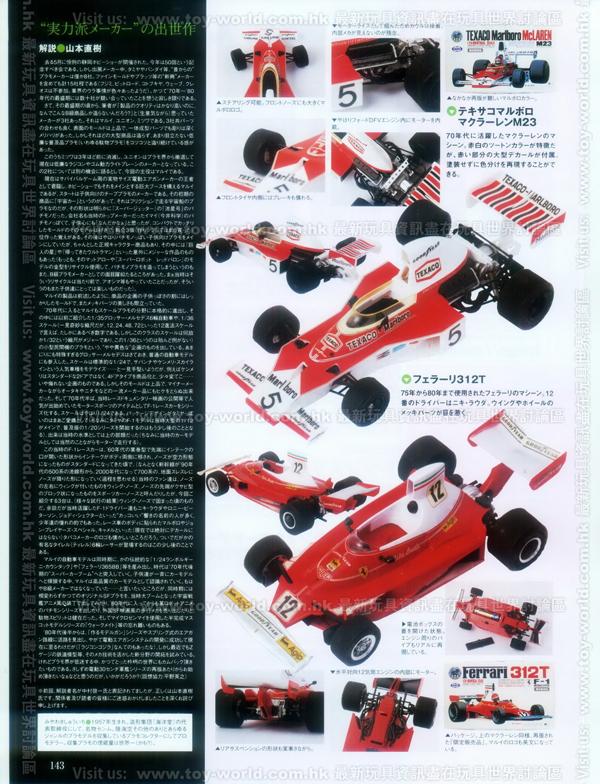 Figure-Oh Magazine No.161 (123)