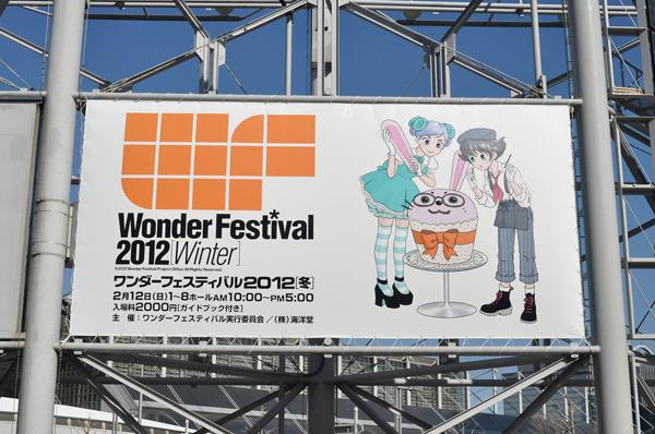 Report | Wonfes 2012 Winter: Garage Kits (72)