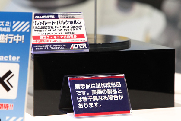 Report | Wonfes 2012 Winter: Alter (103)
