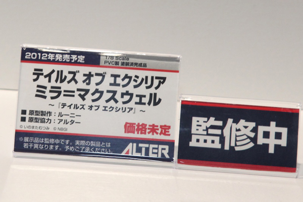 Report | Wonfes 2012 Winter: Alter (26)