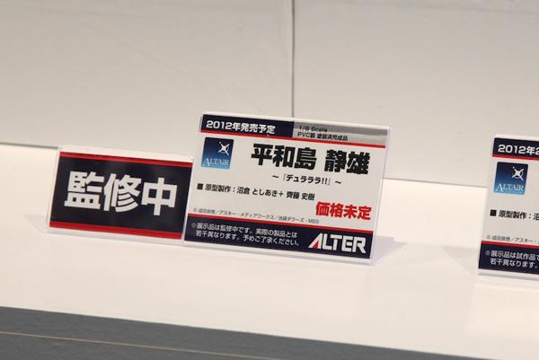 Report | Wonfes 2012 Winter: Alter (13)