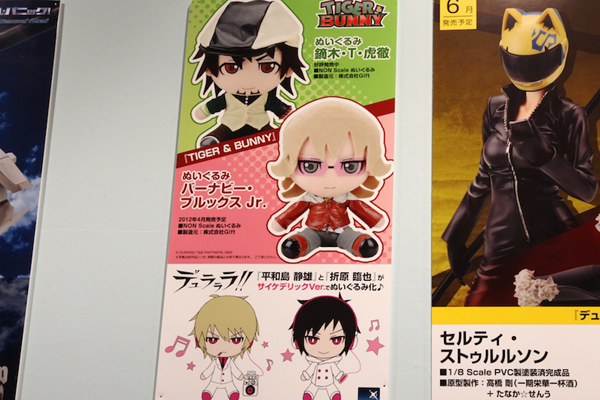 Report | Wonfes 2012 Winter: Alter (9)
