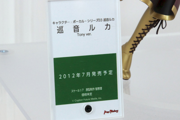 Report   Wonfes 2012 Winter: Good Smile Company (99)