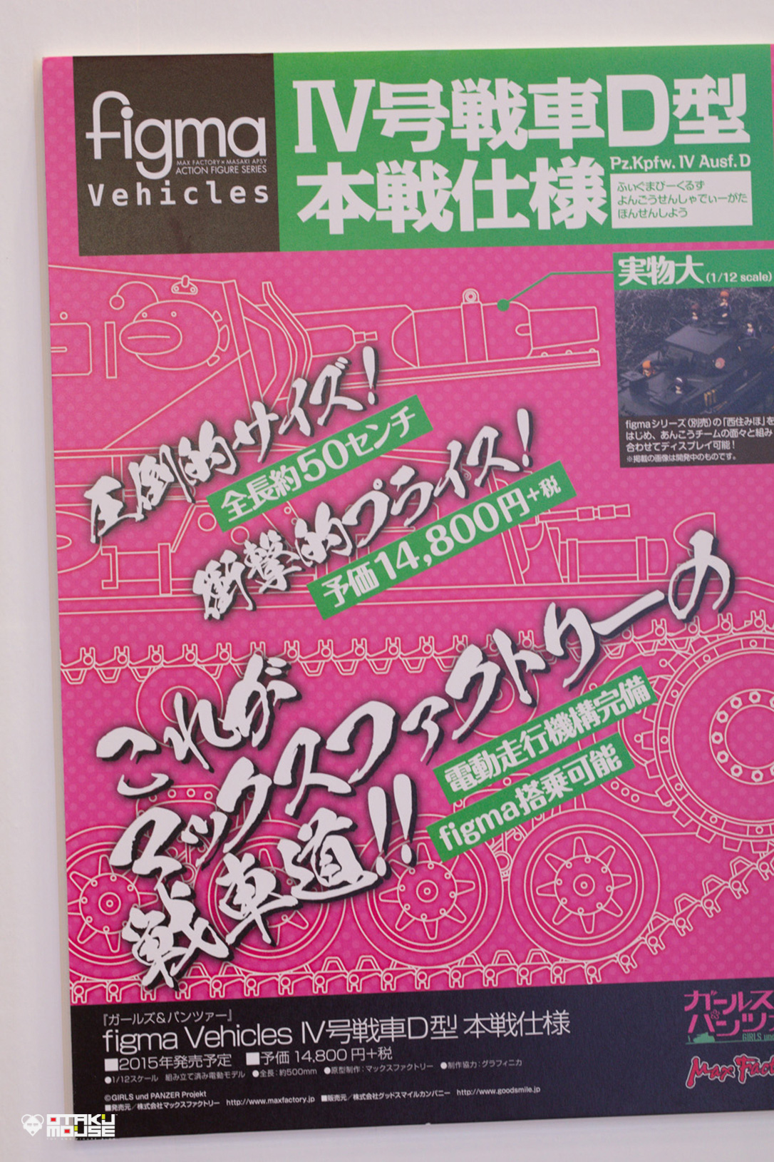 The Ultimate Wonfes 2014 Summer Coverage [Corporate Booth]   Part 11 (9)